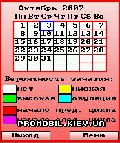 календарь месячных скачать бесплатно на телефон