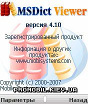 MSDict Viewer