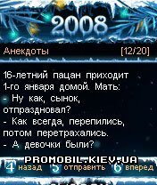 Sms-Box New Year 2008