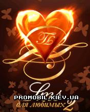 СМС-Бокс: Любимым 2 + Валентинки