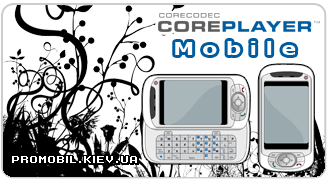 CorePlayer для Symbian 9