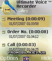 Ultimate Voice Recorder для Symbian 9