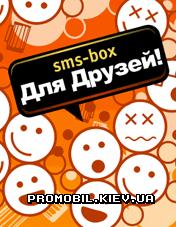 SMS-BOX для друзей