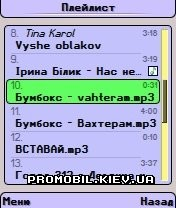 LCG Jukebox для Symbian 9