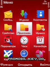 Тема для Symbian 9 - Abstract Red