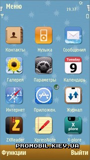 Тема для Symbian 9 - iRoom Blue