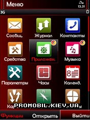 Тема для Symbian 9 - Dark Red