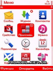 Тема для Symbian 9 - Plain Red