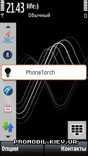 Orange Homescreen для Symbian 9.4
