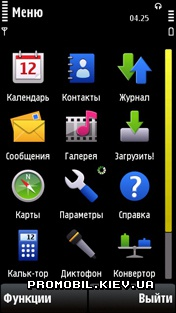 Тема для Nokia 5800 - Stripes Yellow