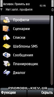 Interactive Voice Call Master для Symbian 9.4