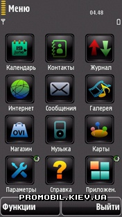 Symbian 9.4 На Android 4 Скачать