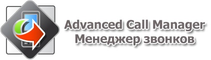Advanced Call Manager для Symbian 9.4