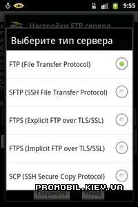 AndFTP Pro для Android