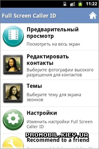 Full Screen Caller ID для Android