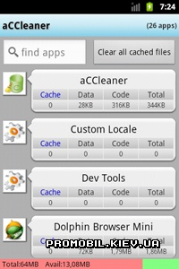 aCCleaner для Android