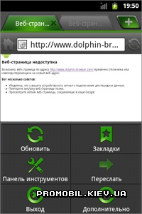 Dolphin Browser HD для Android