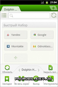 Dolphin Browser HD Mini для Android