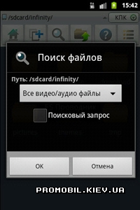 EStrongs File Explorer для Android