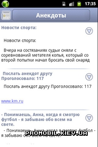 GMJ для Android