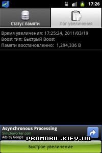 Memory Booster Lite для Android