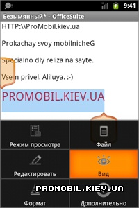 OfficeSuite Professional для Android