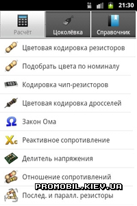 ElectroDroid для Android