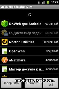 Android Программа Для Закрытия Приложений