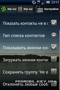Asia IM для Android