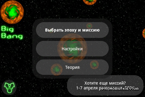 Big Bang lite для Android