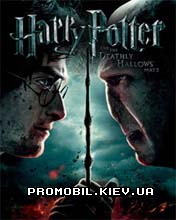 Игра для телефона Harry Potter and the Deathly Hallows Part 2