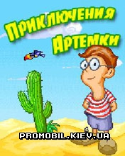 Игра для телефона Adventure Artemka